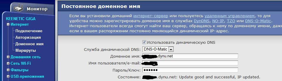 http://keenetic.zyxmon.org/files/dns2.jpg